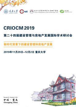CRIOCM2019中文版會議指南1122-中文 電子書制作平臺