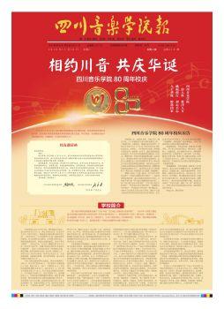 四川音乐学院报218期 (1) 电子书制作平台