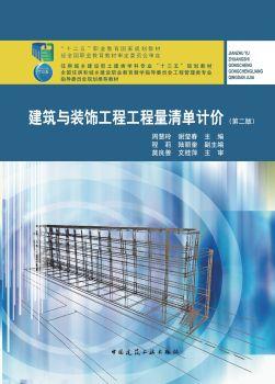 36538 建筑与装饰工程工程量清单计价 周慧玲 谢莹春电子刊物