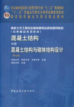 34854 混凝土结构(中册)——混凝土结构与砌体结构设计(第七版)宣传画册