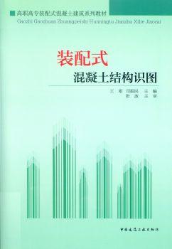 33099装配式混凝土结构识图王刚司振民电子书