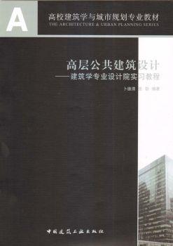 24127 高层公共建筑设计-建筑学专业设计院实习教程电子杂志
