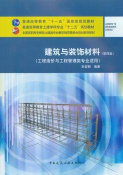 27596 建筑与装饰材料(第四版)宋岩丽宣传画册