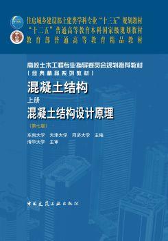 34853 混凝土结构(上册)——混凝土结构设计原理(第七版)电子书