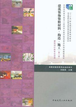 25273 建筑装饰装修材料·构造·施工(第二版) 刘超英电子书