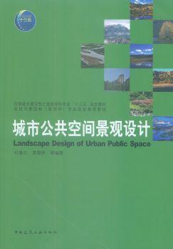 31022 城市公共空间景观设计电子杂志