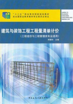 25095建筑与装饰工程工程量清单计价--周慧玲电子刊物