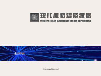 华铝家居 现代风格产品系列电子画册