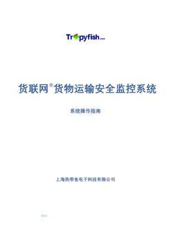 货联网SCT操作手册V3.0