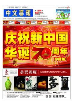 庆祝国庆70周年:《中文导报》特大祝贺专辑震撼出品(珍藏版)电子刊物