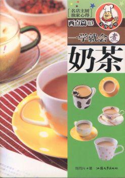 学就会煮奶茶——美食讲堂系列电子画册