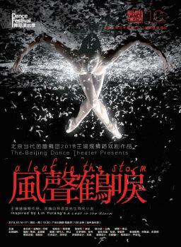 2019舞蹈演出季 北京当代芭蕾舞团 舞剧《风声鹤唳》电子刊物