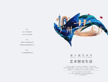 2020广州艺术节——艺术照亮生活宣传画册
