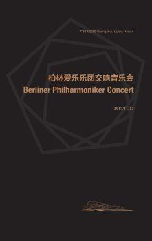 柏林爱乐乐团交响音乐会电子场刊宣传画册