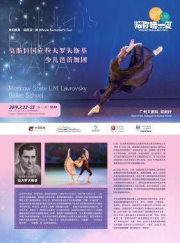 莫斯科国立拉夫罗夫斯基少儿芭蕾舞团GALA电子书