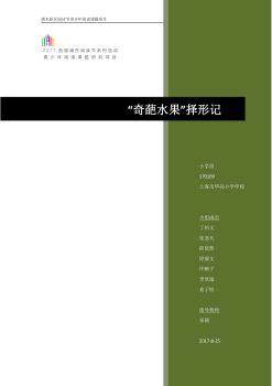 """170109-科学小达人-""""奇葩水果""""择形记宣传画册"""