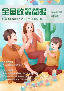 全国政策简报(2020年05月刊) 电子书制作软件
