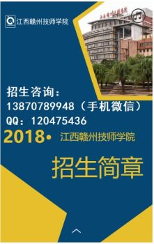 2018赣州技师学院招生简章电子宣传册