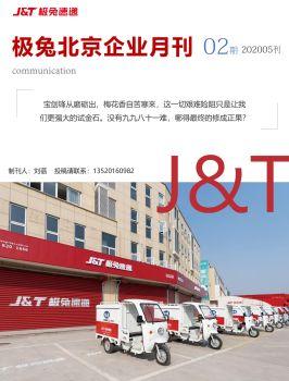 极兔北京企业月刊02期 电子书制作软件
