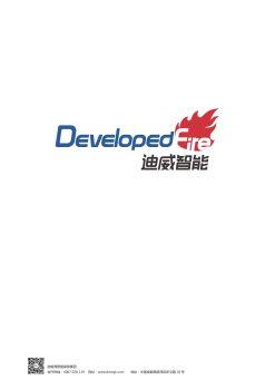 迪威弗智能装备集团智能产品手册