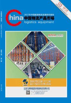 2017年中国服装物流发展研究报告电子书