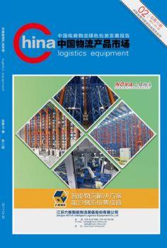 中国电商物流绿色包装发展报告,在线数字出版平台