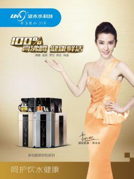 浪木茶饮机产品介绍电子画册