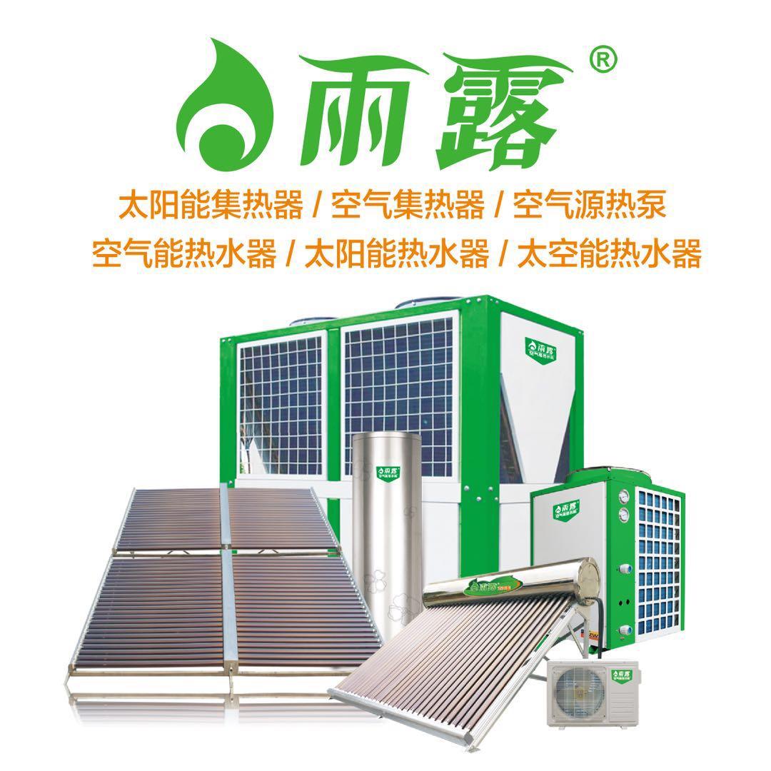 浙江雨露新能源科技有限公司 电子书制作软件