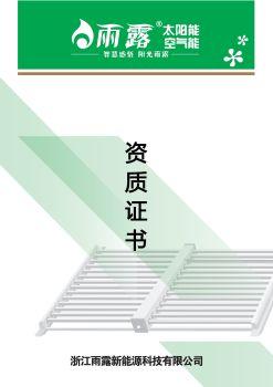 浙江雨露资质证书 电子书制作平台