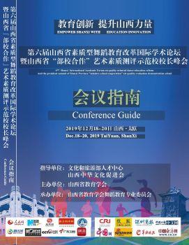 【新】第六届山西省素质型舞蹈教育改革国际学术论坛