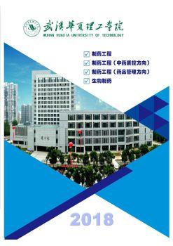 武汉华夏理工学院生物与制药学院