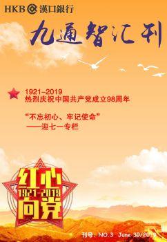 《九通智汇刊》第三期201907 电子书制作平台