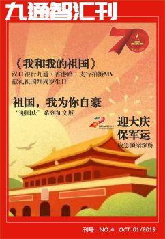 九通智汇刊191013 电子杂志制作平台