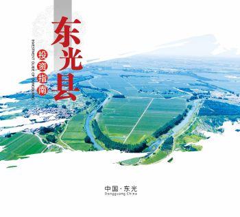 东光县招商画册 电子书制作软件