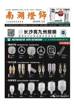 2019亮九州产品目录电子宣传册