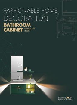 浴室柜电子图册 电子书制作软件
