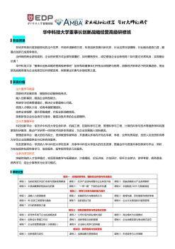 华中科技大学董事长研修班电子书