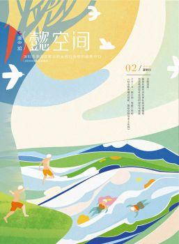 懿空间夏季刊 电子书制作平台
