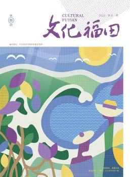 2020文化福田第叁期-秋分号宣传画册 电子书制作软件