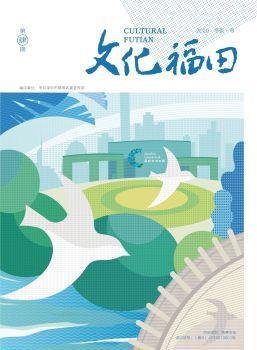 2020文化福田第肆期-冬至號電子宣傳冊