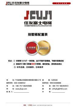 JFUJI普通别墅梯配置表20191128宣传画册