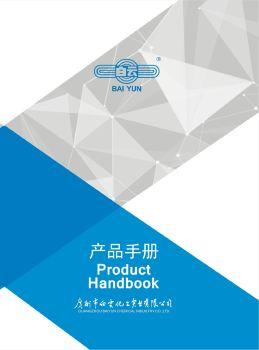 BAIYUN产品手册 电子书制作软件