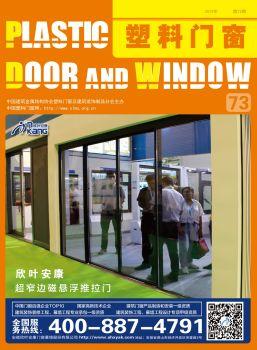 《塑料门窗》第73期--定制门窗专刊电子画册