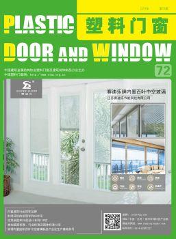 《塑料门窗》第72期--低能耗建筑门窗应用技术专刊电子画册