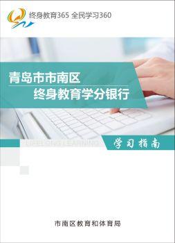 青岛市市南区终身教育学分银行学习指南电子书