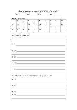 4月考语文答题卡(有作文格子)电子画册