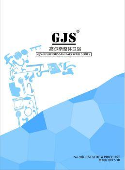 GJS 高尔斯整体卫浴价格表电子画册