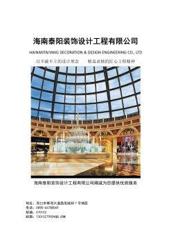 泰阳电子宣传册