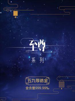 2017鑫囍缘珠宝至尊系列电子杂志