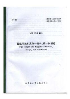 ASME中国制造-MSS SP-58-2002 管道吊架和支架-材料、设计和制造宣传画册
